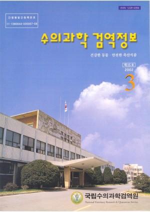 [2002]검역정보 15호