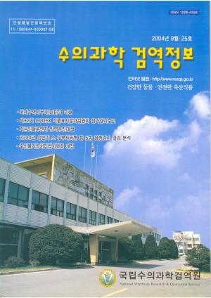 [2004]검역정보 25호