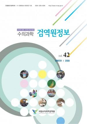 [2009]검역원정보 42호
