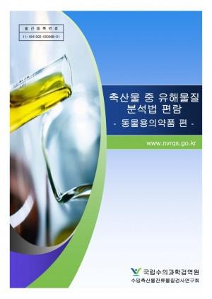 [2009]축산물중 유해물질 분석법 편람 - 동물용 의약품 편