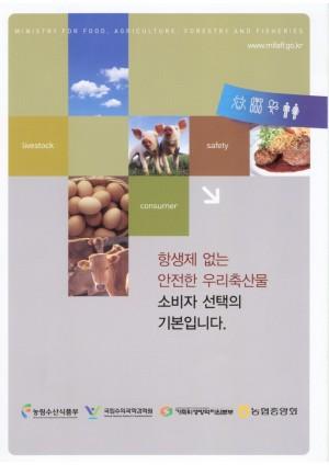 [2009] 유해잔류물질방지 홍보리후렛