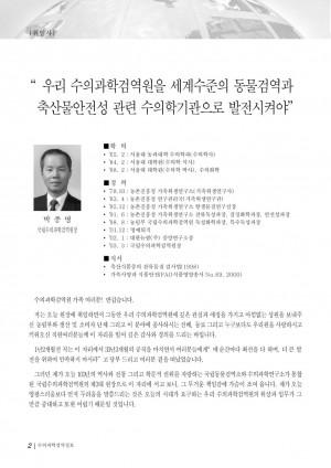 [2003]검역정보 19호