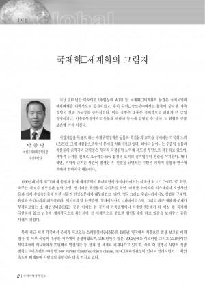 [2003]검역정보 21호