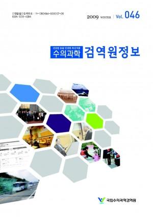 [2009]검역원정보 46호