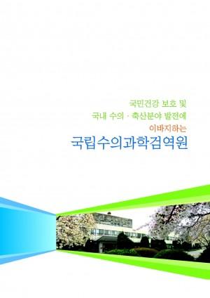 2009 국립수의과학검역원연보