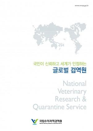 [2010]2010년 검역원 국문 브로셔 : 국민이 신뢰하고 세계가 인정하는 글로벌 검역원