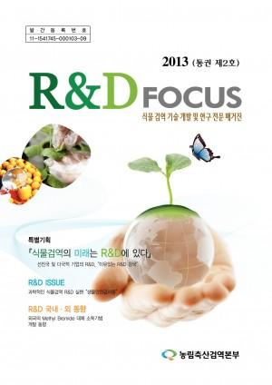 [2013] R&D FOCUS 2호
