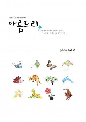 [2013]농림축산검역정보지 아름드리 7호