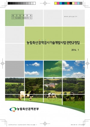 농림축산검역검사기술개발사업 관련규정집