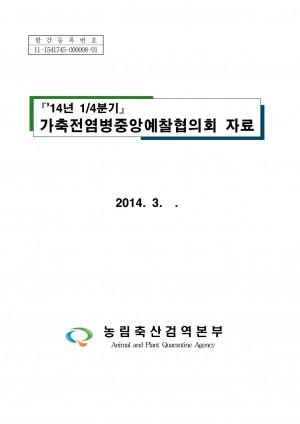 '14년 1/4분기 가축전염병중앙예찰협의회 자료