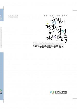 2013 농림축산검역본부 연보