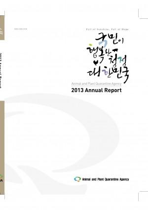 2013 농림축산검역본부 영문연보