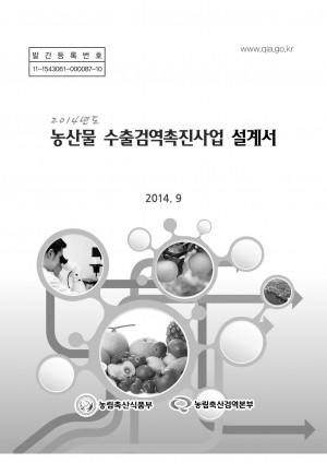 2014년 농산물 수출검역촉진사업 설계서